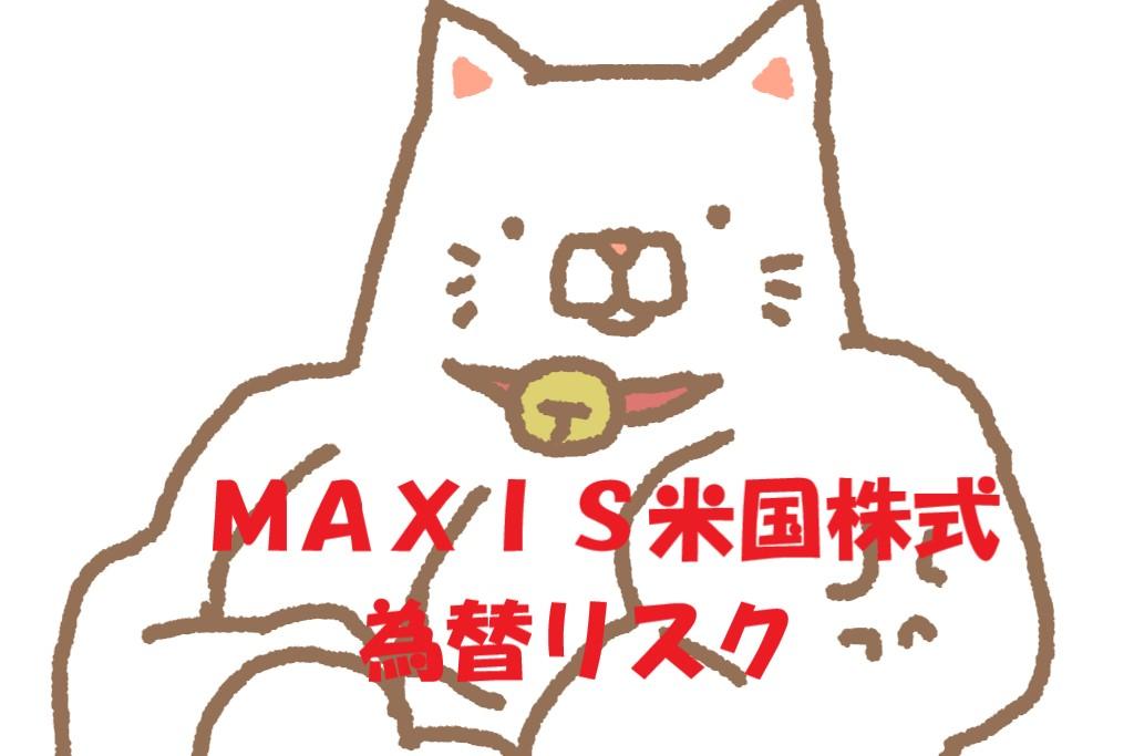 MAXIS米国株式 の為替リスク