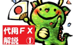 代用有価証券FXの基本を解説①・代用FXのやり方は?【決定版】