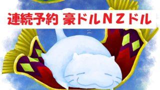 【オージーキウイ】驚異の性能!豪ドルNZドル連続予約注文(円換算・ハーフ&ハーフ運用予定表あり)
