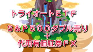 【トライオート】FX通貨ペア選定は不要!50%運用のススメ【S&P500ダブル売り】