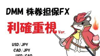 DMMFX 手動トラリピ