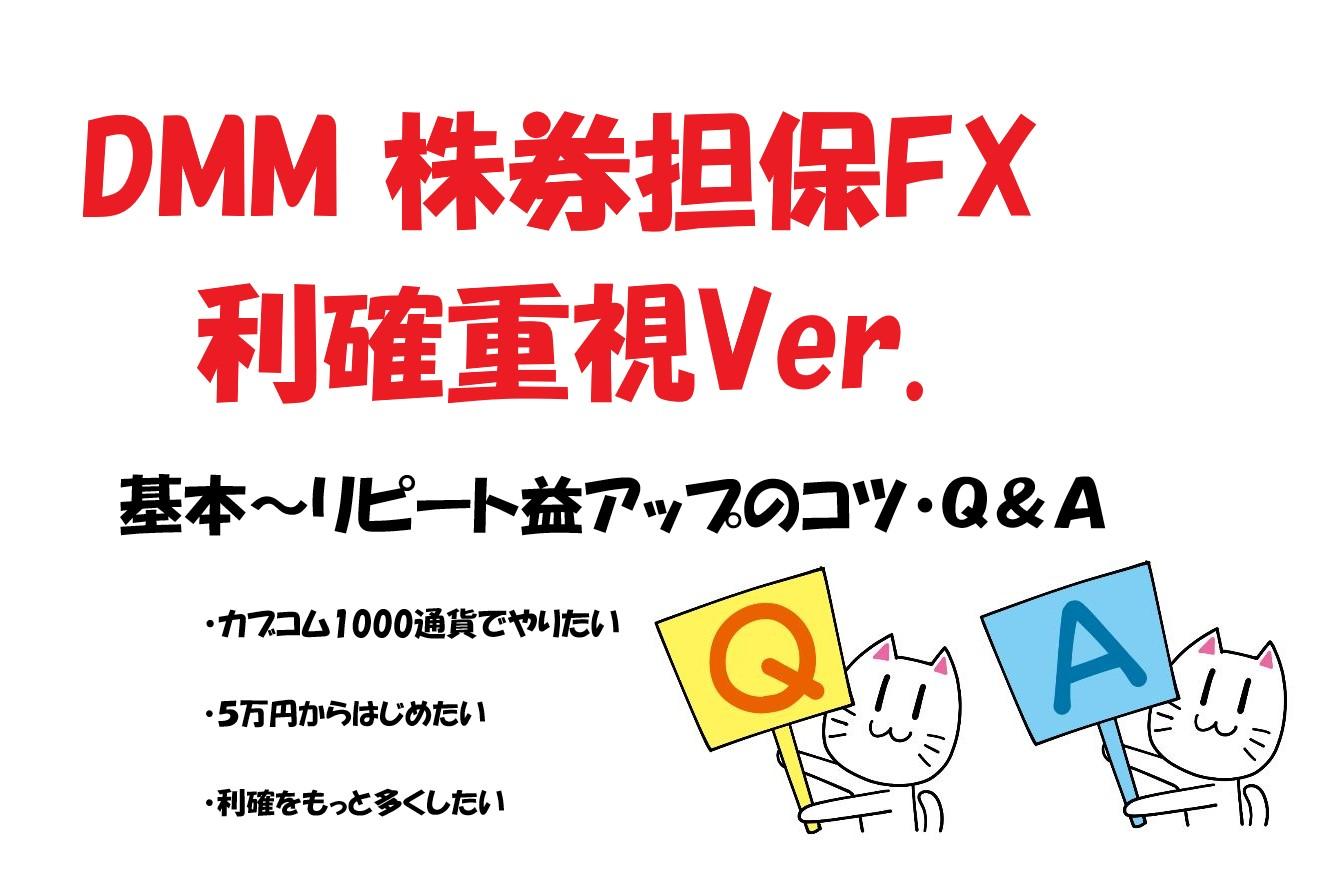 DMM 株券担保サービス